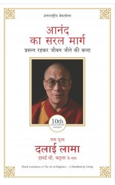 Anand Ka Saral Marg (Hindi edn of ART OF HAPPINESS)