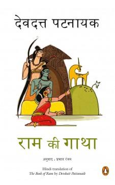 Ram ki Gatha