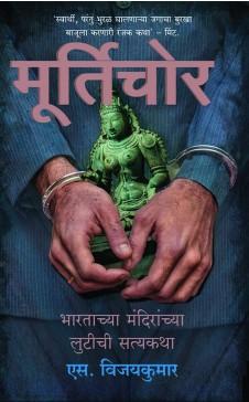 The Idol Thief (Marathi)