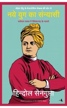 Naye Yug ka Sanyasi (Hindi Edition of Modern Monk)