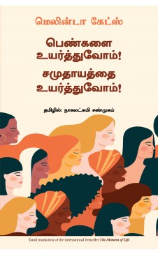 The Moment of Lift: How Empowering Women Changes the World (Tamil)