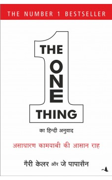The One Thing (Hindi)