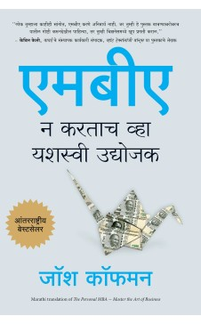 The Personal MBA: Master the Art of Business (Marathi)