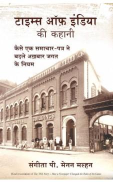 Times of India ki Kahani (Hindi edn of The TOI Story)