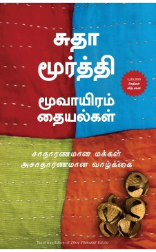 Three Thousand Stitches: Ordinary People, Extraordinary Lives (Tamil)
