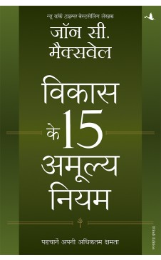Vikas ke 15 Amulya Niyam (Hindi Ed. Of The 15 Invaluable Laws of Growth)