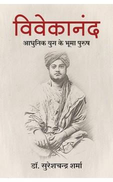 Vivekanand: Aadhunik Yug ka Bhooma Purush (Hindi)