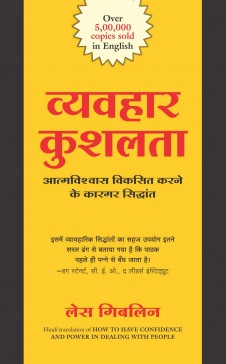 VYAVAHAR KUSHALTA (Hindi edn of How to Have Confidence and Power in Dealing with PEOPLE)