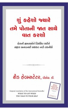 What To Say When You Talk to Yourself (Gujarati)