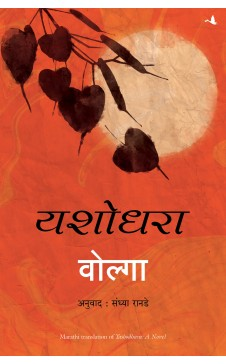 Yashodhara: A Novel (Marathi)