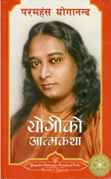 Autobiography of a Yogi ( Nepali Edition of Autobiography of a Yogi)