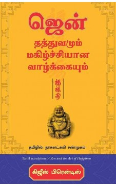 Zen and the art of happiness (Tamil)