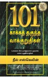 101 Promisies worth keeping (Tamil)