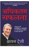 ADHIKTAM SAFALTA (Hindi edition of Maximum Achievement) by Brian Tracy