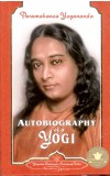 Autobiography of a Yogi ( Gujarati Edition of Autobiography of a Yogi)