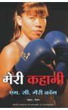 MERI KAHANI (Hindi edn of Unbreakable by MC Mary Kom)