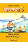 FAMOUS FIVE AUR KHAZANE KE TAPU PAR (Hindi edn of Famous Five on Treasure Island)