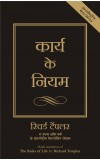 KARYA KE NIYAM (Hindi edn of Rules of Work)