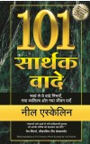 101 SARTHAK VAADE (Hindi edn of 101 Promises Worth Keeping)