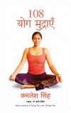 108 YOG MUDRAEIN (Hindi edn of Feeling Peace with 108 Yoga Poses)