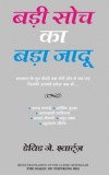 BADI SOCH KA BADA JADOO (Hindi edition of The Magic of Thinking Big)