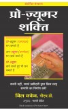 PROSUMER SHAKTI (Hindi edn of Prosumer Power by Bill Quain)