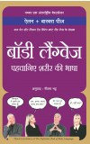 BODY LANGUAGE: PEHCHANE SHAREER KI BHASHA (Hindi edn of The Def. Book of Body Language