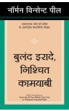 BULAND IRAADE NISCHIT KAMYAABI (Hindi edition of You Can If You Think You Can)