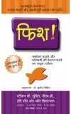 FISH (Hindi)