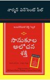 THE POWER OF POSITIVE THINKING (Telugu)