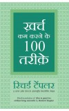 KHARCH KAM KARNE KE 100 TAREEKE (Hindi edn of How to Spend Less without being Miserable)