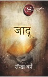 JADU (Hindi edn of The Magic)