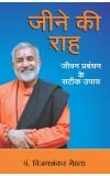 JEENE KI RAHA by Pandit VijayShanker Mehta