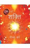 SHAKTI (Hindi edn of The Power)