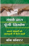 SAMPARK DWARA POONJI NIRMAN (Hindi edn of Contact Capital)