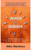 SAMAY KA PRABANDHAN (Hindi edn of Managing the Time of Your Life)