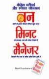 THE ONE MINUTE MANAGER (Hindi)