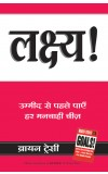 LAKSHYA (Hindi edition of Goals)