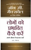 LOGON KO PRABHAVIT KAISE KAREN (Hindi edn of How to Influence People)