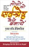 LOGON KO SARVASHRESHTHA KAISE BANAYEN (Hindi edn of Bringing Out the Best in People)