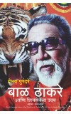 BAL THACKERAY AND THE RISE OF THE SHIV SENA