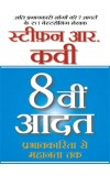 8vi AADAT (Hindi edition of The 8th Habit)