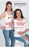 BEAUTY DIET (Hindi edn of The Beauty Diet by Shonali Sabherwal)