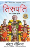 TIRUPATI- Ek Jeevan-Darshan (Hindi translation of Tirupati- A Guide to life)