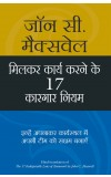 MILKAR KAAM KARNE KE 17 KARGAR NIYAM (Hindi edition of The 17 Indisputable Laws of Teamwork)