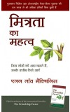 MITRATA KA MAHATTAV (Hindi edn of The Friendship Factor)