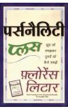 PERSONALITY PLUS (Hindi)