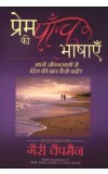 PREM KI PAANCH BHASHAYEN (Hindi edn of The Five Love Languages of Love)