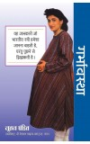 GARBHAVASTHA (Hindi edn of Pregnancy)