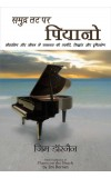 SAMUDRA TAT PAR PIANO (Hindi edn of Piano on the Beach)